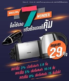PowerBuy มอบส่วนลด Philips 7 Wonder ซื้อใช้เอง หรือซื้อแจกก็คุ้ม ลดสูงสุด 29% พร้อมรับส่วนลดเพิ่มเมื่อใส่รหัส PWBSCW15