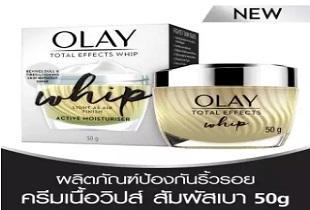 ดีล Lazada ซื้อผลิตภัณฑ์ Olay ในราคาพิเศษ เริ่มต้นเพียง 69 บาท