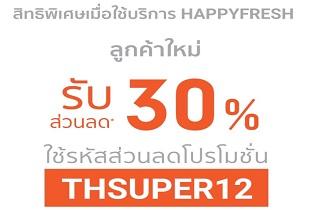 Promotion Shopee ใช้บริการ Happy Fresh รับส่วนลด 19% แค่ใช้โค้ด THSHOP12