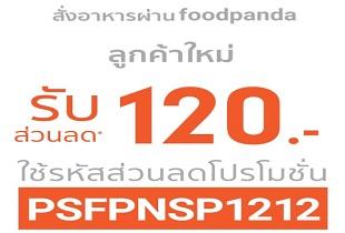 ส่วนลด Shopee 12.12 สั่งอาหารผ่าน Food Panda รับส่วนลด 120 บาท แค่ใช้โค้ด PSFPNSP1212 วันนี้ - 12 ธ.ค. 61