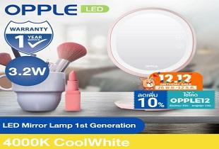 โปรโมชั่น 12.12  ช้อปปี้ กระจกแต่งหน้าแบบมีไฟ โคมไฟอ่านหนังสือ อุปกรณ์ส่องสว่าง OPPLE ลดสูงสุด 54% เริ่มต้นเพียง 49 บาท + ลดเพิ่มอีก 80 บาท เมื่อใส่โค้ด OPPLEX80 วันนี้ - 12 ธ.ค. 61