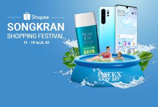 Shopee Songkran 2019