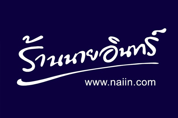 โปรโมชั่น & ส่วนลด Naiin Books